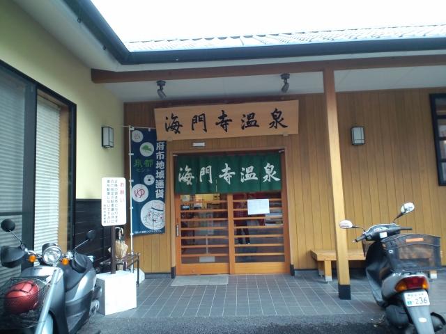海門寺温泉.jpg