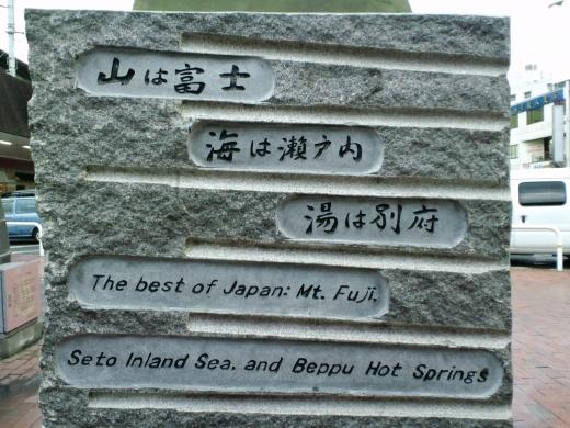 山は富士、海は瀬戸内、湯は別府.jpg