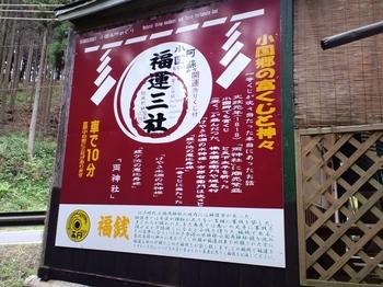福運三社の由来.JPG